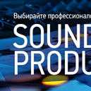 Choice sound production